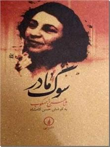 کتاب سوگ مادر - خاطرات شاهرخ مسکوب از مادرش - خرید کتاب از: www.ashja.com - کتابسرای اشجع