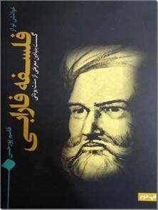 کتاب خوانشی نو از فلسفه فارابی - گسست بنیادین معرفتی از سنت یونان - خرید کتاب از: www.ashja.com - کتابسرای اشجع