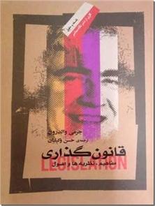 کتاب قانون گذاری - مفاهیم نظریه ها اصول - خرید کتاب از: www.ashja.com - کتابسرای اشجع