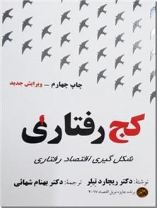 کتاب کج رفتاری - شکل گیری اقتصاد رفتاری - خرید کتاب از: www.ashja.com - کتابسرای اشجع