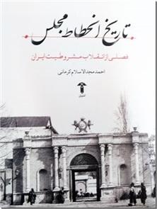 کتاب تاریخ انحطاط مجلس - فصلی از انقلاب مشروطیت - خرید کتاب از: www.ashja.com - کتابسرای اشجع