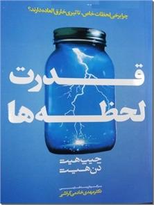 کتاب قدرت لحظه ها - چرا برخی لحظات خاص، تاثیری خارق العاده دارند - خرید کتاب از: www.ashja.com - کتابسرای اشجع