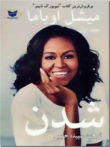 کتاب شدن میشل اوباما -  - خرید کتاب از: www.ashja.com - کتابسرای اشجع