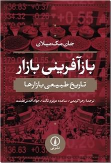 کتاب بازآفرینی بازار - تاریخ طبیعی بازارها - خرید کتاب از: www.ashja.com - کتابسرای اشجع
