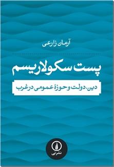 کتاب پست سکولاریسم - دین، دولت و حوزه عمومی در غرب - خرید کتاب از: www.ashja.com - کتابسرای اشجع