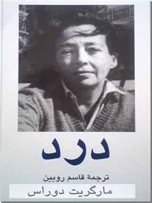 کتاب درد - دوراس - رمان - خرید کتاب از: www.ashja.com - کتابسرای اشجع