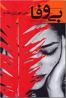 کتاب بی وفا - ادبیات داستانی - رمان - خرید کتاب از: www.ashja.com - کتابسرای اشجع