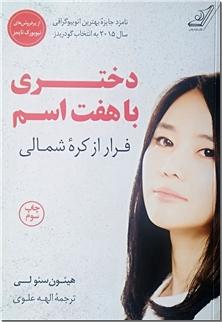 کتاب دختری با هفت اسم - فرار از کره شمالی - خرید کتاب از: www.ashja.com - کتابسرای اشجع