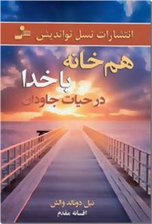 کتاب هم خانه با خدا در حیات جاودان - عرفان - خرید کتاب از: www.ashja.com - کتابسرای اشجع