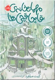کتاب مهمانخانه قاچاقچی ها - رمان نوجوانان - خرید کتاب از: www.ashja.com - کتابسرای اشجع