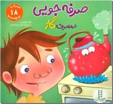 کتاب صرفه جویی در مصرف برق آب گاز - مجموعه سه جلدی صرفه جویی در انرژی ها - خرید کتاب از: www.ashja.com - کتابسرای اشجع