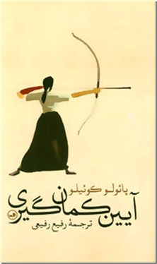 کتاب آیین کمان گیری - ادبیات داستانی - رمان - خرید کتاب از: www.ashja.com - کتابسرای اشجع