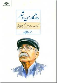 کتاب روزگار من و شعر - شصت و سه روایت از زندگی محمد علی بهمنی - خرید کتاب از: www.ashja.com - کتابسرای اشجع