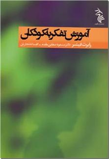 کتاب آموزش تفکر به کودکان - روانشناسی کودک و نوجوان - خرید کتاب از: www.ashja.com - کتابسرای اشجع