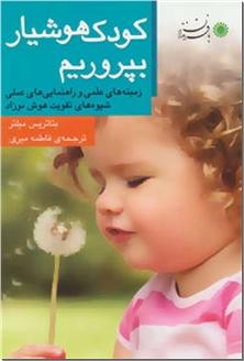 کتاب کودک هوشیار بپروریم - روانشناسی کودک و نوجوان - خرید کتاب از: www.ashja.com - کتابسرای اشجع