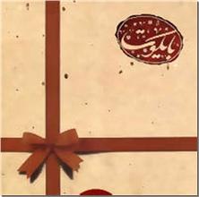 کتاب بایکوت - دفتر شعر - اشعار علی قاضی نظام - خرید کتاب از: www.ashja.com - کتابسرای اشجع