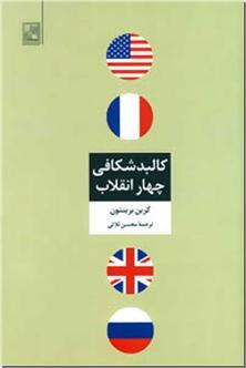 کتاب کالبد شکافی چهار انقلاب - تاریخ جهان - خرید کتاب از: www.ashja.com - کتابسرای اشجع