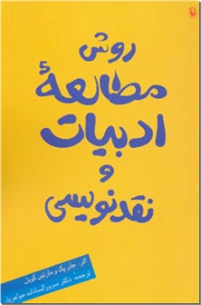 کتاب روش مطالعه ادبیات و نقدنویسی - ادبیات - نقد - خرید کتاب از: www.ashja.com - کتابسرای اشجع
