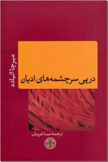 کتاب در پی سرچشمه های ادیان - مکاتب و ادیان - خرید کتاب از: www.ashja.com - کتابسرای اشجع