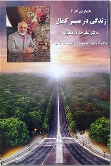 کتاب تکنولوژی فکر 2 - زندگی در مسیر کمال - خرید کتاب از: www.ashja.com - کتابسرای اشجع