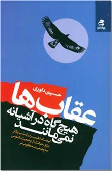 کتاب عقاب ها هیچ گاه در آشیانه نمی مانند - ایجاد تغییر در کسب و کار - خرید کتاب از: www.ashja.com - کتابسرای اشجع