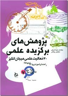 کتاب پژوهش های برگزیده علمی - 40 فعالیت علمی هیجان انگیز - خرید کتاب از: www.ashja.com - کتابسرای اشجع