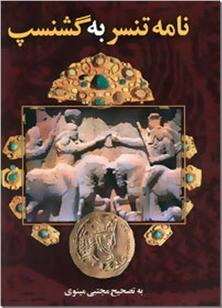کتاب نامه تنسر به گشنسپ - تاریخ ایران - خرید کتاب از: www.ashja.com - کتابسرای اشجع