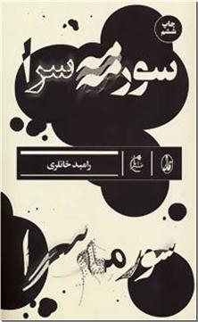 کتاب سورمه سرا - ادبیات داستانی - رمان - خرید کتاب از: www.ashja.com - کتابسرای اشجع