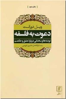 کتاب دعوت به فلسفه - نوشته ها و سخنانی درباره عشق و حکمت - خرید کتاب از: www.ashja.com - کتابسرای اشجع