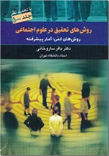 کتاب روش های تحقیق در علوم اجتماعی 3 - روش های کمی آمار پیشرفته - خرید کتاب از: www.ashja.com - کتابسرای اشجع