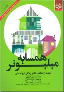 کتاب همسایه میلیونر - هفت راز شگفت انگیز زندگی ثروتمندان - خرید کتاب از: www.ashja.com - کتابسرای اشجع