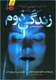 کتاب زندگی دوم - ادبیات داستانی - رمان - خرید کتاب از: www.ashja.com - کتابسرای اشجع