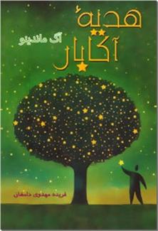 کتاب هدیه آکابار - ادبیات داستانی - رمان - خرید کتاب از: www.ashja.com - کتابسرای اشجع