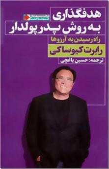 کتاب هدفگذاری به روش پدر پولدار - ثروتمندان خودساخته - خرید کتاب از: www.ashja.com - کتابسرای اشجع