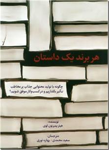 کتاب هر برند 1 داستان - موفقیت در کسب و کار با تاثیرگذاری بر مخاطب - خرید کتاب از: www.ashja.com - کتابسرای اشجع