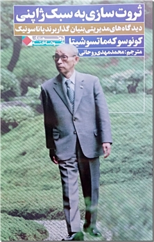 کتاب ثروت سازی به سبک ژاپنی - دیدگاه های مدیریتی بنیان گذار برند پاناسونیک - خرید کتاب از: www.ashja.com - کتابسرای اشجع
