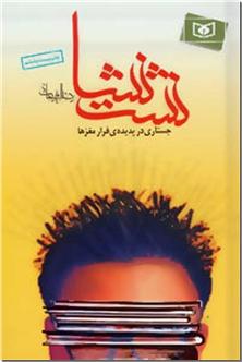 کتاب نشت نشا - جستاری در پدیده ی فرار مغزها - خرید کتاب از: www.ashja.com - کتابسرای اشجع