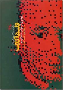 کتاب فلسفه کانت -  - خرید کتاب از: www.ashja.com - کتابسرای اشجع