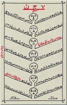 کتاب 7 ج ن - ادبیات داستانی - رمان - خرید کتاب از: www.ashja.com - کتابسرای اشجع