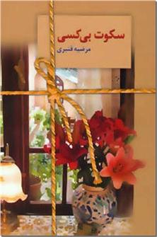 کتاب سکوت بی کسی - ادبیات داستانی - رمان - خرید کتاب از: www.ashja.com - کتابسرای اشجع