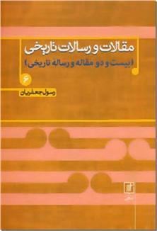 کتاب مقالات و رسالات تاریخی - بیست و دو مقاله و رساله تاریخی - خرید کتاب از: www.ashja.com - کتابسرای اشجع