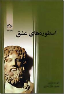 کتاب اسطوره های عشق - فلسفه و منطق - خرید کتاب از: www.ashja.com - کتابسرای اشجع
