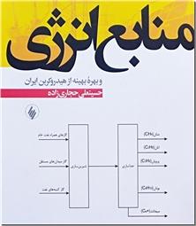 کتاب منابع انرژی - بهره بهینه از هیدروکربن ایران - خرید کتاب از: www.ashja.com - کتابسرای اشجع