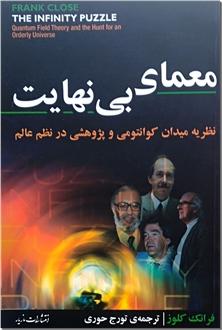 کتاب معمای بی نهایت - نظریه میدان کوانتومی و پژوهشی در نظم علم - خرید کتاب از: www.ashja.com - کتابسرای اشجع