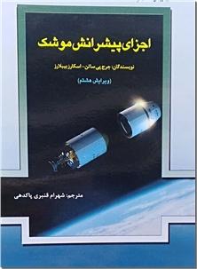 کتاب اجزای پیشرانش موشک - مبانی و فناوری های لازم و طراحی آن - خرید کتاب از: www.ashja.com - کتابسرای اشجع