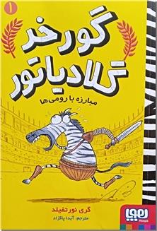 کتاب گورخر گلادیاتور - مبارزه با رومی ها - خرید کتاب از: www.ashja.com - کتابسرای اشجع