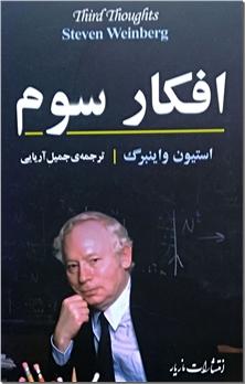 کتاب افکار سوم - افکار عمومی درباره قوانین بنیادین طبیعت - خرید کتاب از: www.ashja.com - کتابسرای اشجع