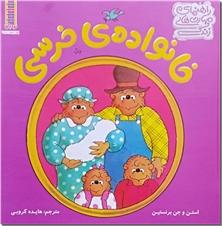 کتاب خانواده خرسی - راهنمای مهارت های زندگی - خرید کتاب از: www.ashja.com - کتابسرای اشجع