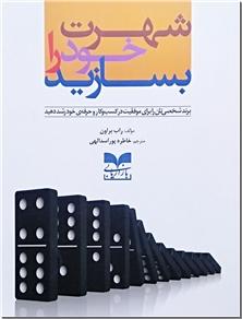 کتاب شهرت خود را بسازید - برند شخصی تان را برای موفقیت در کسب و کار خود رشد دهید - خرید کتاب از: www.ashja.com - کتابسرای اشجع
