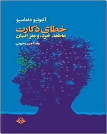 کتاب خطای دکارت - عاطفه, خرد, و مغز انسان - خرید کتاب از: www.ashja.com - کتابسرای اشجع